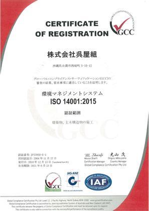 003 認証書(OHSAS18001:2007)