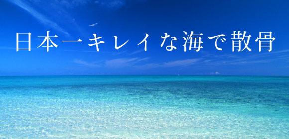 日本一、綺麗な海。  南の島沖縄で散骨しませんか。  ちゅら海散骨合同会社では御遺族に変わり責任を持って散骨いたします。  海での散骨は「散骨した海、全部がお墓です」  故人に会いたくなったり、供養したくなると近くの海岸に行き、そっとお花を手向けたり、目を閉じて静かに黙祷をささげたりしているようです。  「供養」というのは何もお墓を建ててお香をあげることだけが全てではないという考え方です。  故人を弔う気持ちの方が大事。  全ての遺灰を撒いてしまうことに抵抗のある方は少量分骨を  手元供養することもできます。   お墓は購入費用の他に毎年管理費と言うものが発生しますが、海上散骨はその場の費用だけで後は何もないのです。   お墓は基本跡継ぎ(承継者)がいなくなってしまったら、その場所を更地に戻し返還しなくてはなりません。当然墓所返還工事には費用が発生しますし、今お墓に入っているお骨の移動先を考えなくてはなりません。   子供や子孫に負担を残さないのが海洋散骨なのです。  お問い合わせはちゅら海散骨合同会社までお願いします。 TEL/FAX