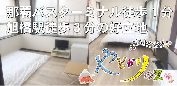 沖縄県那覇市泉崎バスターミナル近くのゲストハウスです。 個人~団体客様までご利用可能ですのでお気軽にお問合せ下さい!
