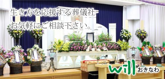 willおきなわ(ウィルおきなわ)は、沖縄県那覇市首里鳥堀町にある葬儀社です。一般葬、家族葬などお客様のご希望にあわせた葬儀をご準備いたします。お気軽にご連絡下さい。