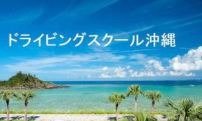 [公式サイト] ドライビングスクール沖縄 出張専門スクール 那覇 沖縄