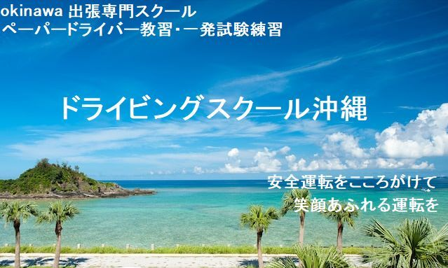 ドライビングスクール沖縄は、出張専門ドライビングスクールで沖縄県全域でペーパードラバーの方や自動車免許の一発試験講習を受験したい方へ向けた講習サービスです。那覇市や沖縄市など全島出張可能です。外免切替講習・ドライビングスクール沖縄[出張専門スクール]那覇免許試験教習所