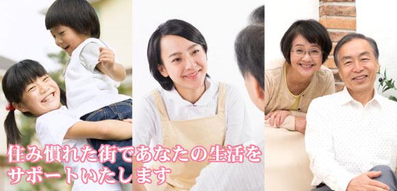 「家庭的であたたかいサービス」をモットーに「尊厳をもって自分らしく自立した生活」を大切にし「笑顔と真心」でサービス致します。