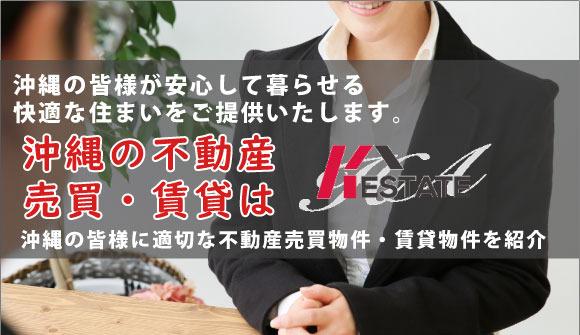 Kエステートは沖縄県北谷町にある不動産会社です。 土地,マンション,アパート,住宅,などの売買や賃貸など取り扱っております。 不動産,沖縄,北谷町,賃貸,売買,アパート,土地,マンション,