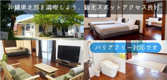 別荘てるちゃんは、沖縄県今帰仁村天底にある居心地の良いペンションです。北部で宿泊のお泊まりの際にはぜひご検討下さい。 バリアフリー対応で、幅広い年齢でお泊まりいただけます。