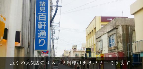 沖縄市で居酒屋等飲食店、居酒屋・バル・カフェ等をお探しでしたら是非諸見百件横丁へお越しください。様々なジャンルの飲食店(居酒屋・バル・カフェ)が、沖縄市のディープな街に並びます。近隣の居酒屋間のデリバリーも大変好評いただいております。周辺飲食店オーナー同士が団結し、様々なイベントを行います!皆さまのお越しをお待ちしております。