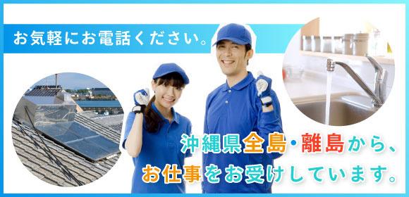便利屋グループは沖縄県内なら離島などどこでもお伺いいたします。 水回りのトラブル,水道修理,ボイラー修理,太陽熱温水器修理,取り付け,水素水サーバー取り付けをはじめ、引っ越しや草刈りなどお客さまからのご要望に合わせてお応えします。 お気軽にご連絡ください。