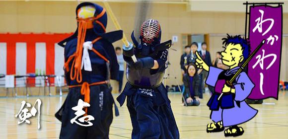 わかわし剣道スポーツ少年団は、沖縄県那覇市にある、剣道クラブです。 幼稚園から大人まで幅広く稽古しています。