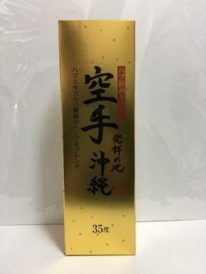 お酒「空手発祥の地沖縄」(準備中)