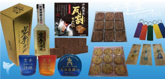 沖縄には世界に誇れる歴史・伝統あるお菓子や製品も数多く存在致します。県内の企業様と協力し合い、色々なかたちで空手関係者のみならず、観光客の皆様全てに喜んで楽しんで頂ける様な商品を企画・開発し、「空手発祥の地沖縄」を沖縄土産を通して改めて国内外へ発信し、沖縄空手土産が皆様に幅広く愛されることを願っております。
