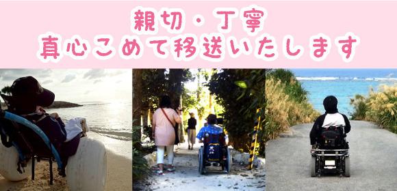 """<b style=""""color:pink;font-size:20px;"""">介護タクシーウンテンは沖縄県浦添市を中心に現在、大型車・中型車2台で営業してます。女性ドライバーも活躍しています。通院・転院、病院の付添や冠婚葬祭・買い物の付添。また介護タクシー沖縄観光もできます。</b>"""