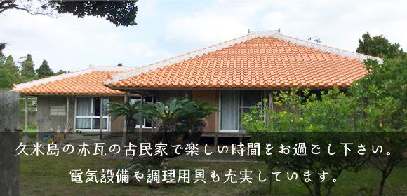 民宿 赤瓦家は、沖縄県久米島町にある古民家を改装した居心地の良い民宿施設です。 家族連れや友人など、宿泊に幅広くご利用いただけます。 ペンションやコテージを探されている方もお気軽にご相談ください。