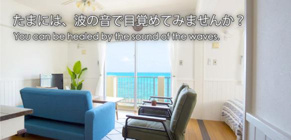 フォルトゥーナヤカは、沖縄県国頭郡金武町屋嘉にある民泊施設です。お部屋から見る海の眺めは絶景です。 お気軽にご連絡ください。  フォルトゥーナヤカ,沖縄県,金武町,屋嘉,ペンション,民泊,ウィークリーマンション,マンスリーマンション,格安,安,コテージ,fortuna,yaka,okinawa,kin,