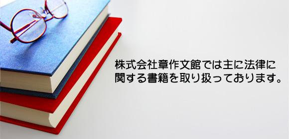 株式会社 章作文館は、沖縄県那覇市久茂地にあり、主に法律に関する書籍を取り扱っております。法律に関する書籍を、じっくりと出版・販売していく所存です。
