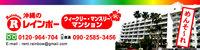 沖縄県那覇市の格安ウィークリーマンション レインボー