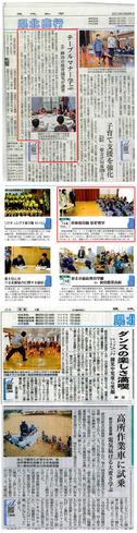 茨城新聞に串挽保育園が掲載されました。