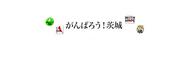 茨城県ホームページ