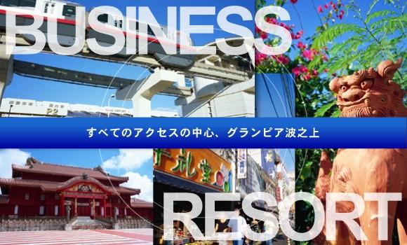 すべてのアクセスの中心、沖縄 那覇グランピア波之上 リゾートと都市機能が融合する、沖縄 那覇ウィークリーマンション&マンスリーマンションです。 沖縄への短、中期滞在は、那覇市辻にございますグランピア波之上をご利用下さい。