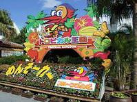 熱帯果樹園が南国ムードいっぱいの「フルーツゾーン」、日本最大の蝶オオゴマダラが舞う「蝶ゾーン」色んな鳥達と出会える「バードゾーン」など色んな楽しみが満載の施設です。