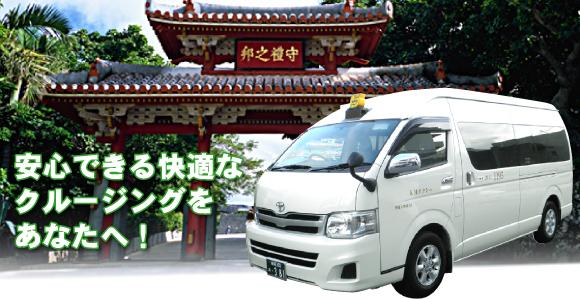 沖縄県の観光ジャンボタクシーならドライバー歴29年の私にお任せ下さい!いちゃりばちょーでーの精神で お客様のニーズに合った観光プランをご提供させて頂きます。ゴルフ&空手が趣味のドライバーと共に沖縄を楽しく満喫しましょう!