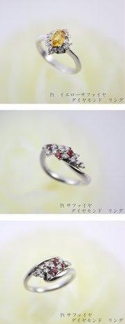 他色のサファイヤ    トルマリンにもいろいろな色がありますが、トルマリンにはない美しいモザイクと多色や照り サファイヤ独特の奥行きある輝きがとても綺麗です。       PT イエローサファイヤ 0.63ct      ダイヤモンド 0.18ct リング       PT オレンジサファイヤ 0.17ct      ダイヤモンド 0.22ct リング