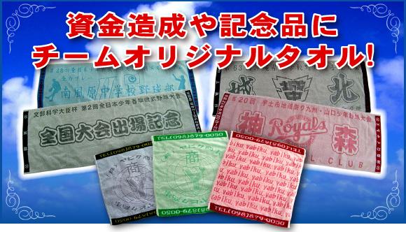 沖縄県浦添市にある株式会社ヤビク商事は、日用雑貨を中心に幅広い商品を提供しております。その中でもオリジナルスポーツタオル制作では、フェイスタオル・スポーツタオル・バスタオル・マフラータオル等など、多種類取扱っております。記念品・思い出作りにお役立てください。