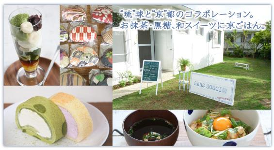 沖縄県北中城村にあるSANS SOUCI(サンスーシィ)は、閑静な住宅街にある外人住宅のカフェです。ゆるりとした空間で味わうとびきりの和スイーツ&京うどんは絶品です。