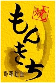 もんきち那覇松山は、7月1日に松山の中心街にオープンしたばかりのお好み焼き、もんじゃ焼きなどの鉄板焼きをメインとしたお店です。  沖縄にお越しの際には是非ご来店下さい!