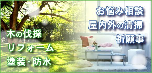 沖縄県那覇市首里汀良町にある人生コンサルタント『便利屋 せいうん』です。木の伐採、ハウスクリーニング、塗装、防水、リフォーム、悩み相談等々・・・なんでもお手伝い致します!お気軽にお電話下さい。出張致します。