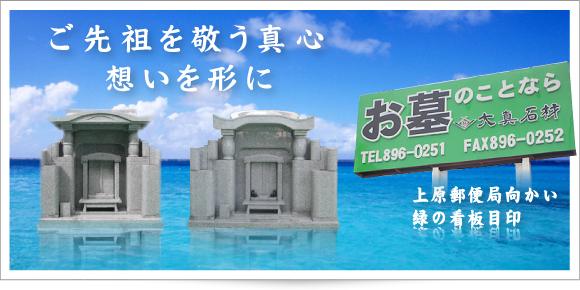 宜野湾市にある信頼・技術・安心のお墓作り専門「株式会社大真石材」です。許可・申請・手続きからお墓工事まで、一貫として請け承っております。相談・見積無料ですので、お気軽にお問合せください。
