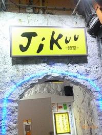 アーチ状の漆喰で出来たゲートがお客様をお出迎え。