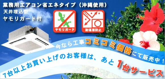 沖縄県浦添市にある業務用・家庭用クーラー機器、エアコンの専門店エアレックです。エアコン・クーラーの取付け・修理を承ります!飲食店・企業用のクーラー、エアコンの設置はエアレックにご相談下さい。クーラー・エアコン機器7台以上お買い上げのお客様には、1台サービス致します!!クーラー・エアコンのことならエアレックへ!