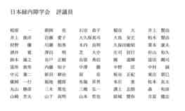 日本緑内障学会 評議員 酒井 寛