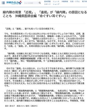 沖縄タイムスに院長の記事が掲載されました