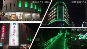 世界緑内障週間 ライトアップ