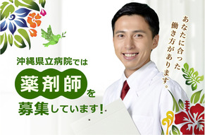 沖縄県病院事業局 薬剤師募集WEBサイト