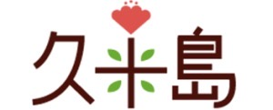 【公式】久米島観光協会