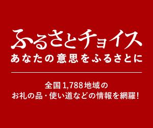 【ふるさと納税】ふるさとチョイス(久米島町)