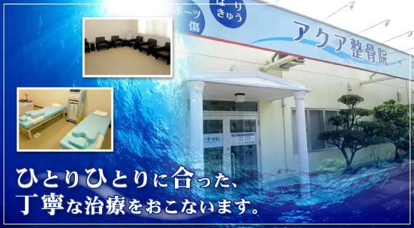 沖縄県うるま市江洲にある整骨院「アクア整骨院」です。捻挫・打撲・挫傷・ぎっくり腰・四十肩・寝ちがい・関節の痛み、首・肩・背中の痛み、神経痛、スポーツ外傷、交通事故の怪我などいろいろな症状や身体の不調はお気軽にご相談下さい。