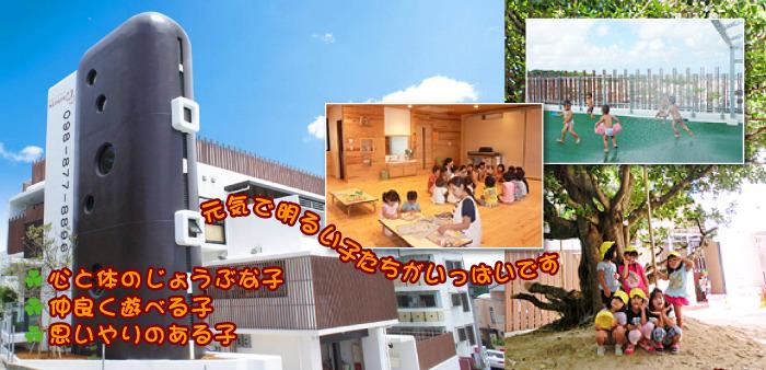 わらべ保育園は浦添市にある認可保育園です。当園では乳児保育、わらべ畑での活動、地域交流、異年齢交流、食育などあらゆる取り組みを行っております。それぞれの月齢に合わせた遊びの中で、子ども達は各々の個性や感性を発揮し、楽しい保育園生活を送っています。