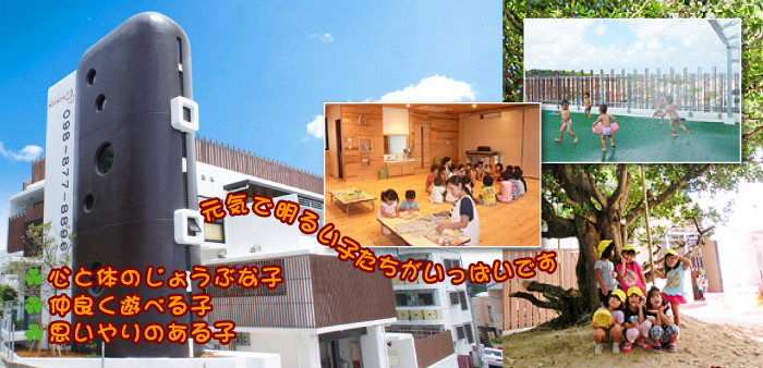 <strong>わらべ保育園は<strong>浦添市にある<strong>認可保育園です。当園では乳児保育、わらべ畑での活動、地域交流、異年齢交流、食育などあらゆる取り組みを行っております。それぞれの月齢に合わせた遊びの中で、子ども達は各々の個性や感性を発揮し、楽しい保育園生活を送っています。