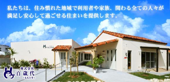 沖縄県名護市宇茂佐にある「ケアリゾートうむさの森」では、住み慣れた地域で利用者や家族、関わる全ての人々が満足・安心して過ごせる住まいを提供することを方針としてます。サービス付き高齢者向け住宅うむさの森及びデイサービスうむさの森の施設を運営しております。