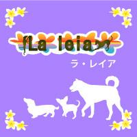 沖縄ペットホテル La leia ラ・レイア  - 沖縄県北谷町のペットホテル 犬との旅行にラレイア- わんちゃん保育園