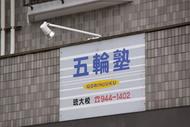 琉大校は琉大医学部のすぐそばにあります。 2004年にスタートしました。
