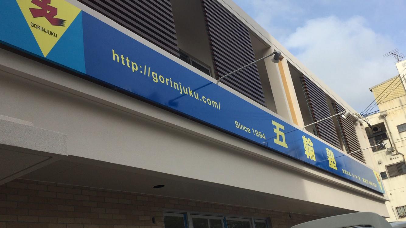 2015年7月 新築校舎に移転しました! 1994年にオープン、第3代の那覇校です!