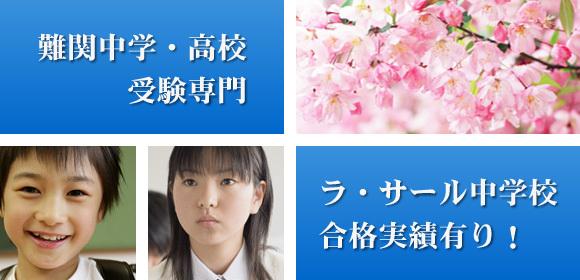 難関中学・高校専門塾