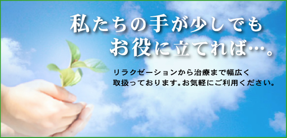 沖縄県那覇市古島にあるマッサージ店、鍼灸・在宅・訪問マッサージ・居宅介護の【大きな手】で、リラクゼーションから治療・介護全般まで幅広くご利用可能です。私たちの手が少しでもお役に立てれば…。