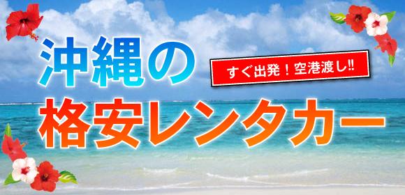 沖縄レインボーレンタカーは格安料金でサービスを提供しています。空港渡し&空港返却も行っています。  沖縄観光でのレンタカー利用なら、レインボーレンタカーを宜しくお願いします。