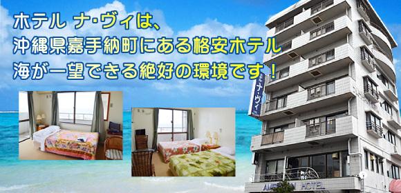 ホテル ナ・ヴィーは格安のホテルで、沖縄県の嘉手納町(中部地区)に立地しています。海が一望できる絶好の環境です。