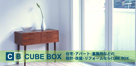 住宅、アパート、事務所などの設計、改装、リフォームならCUBE BOX